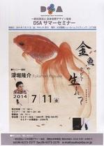 DSA関西チラシS.jpg