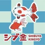 shibukin.jpg