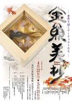 金魚美抄展A4チラシ.jpg